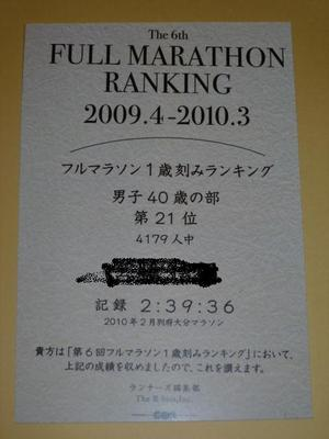 P1000277