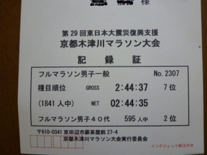 P1020958_2